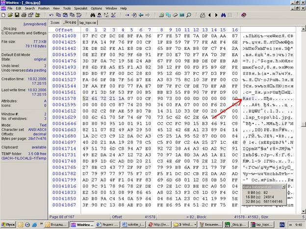 Программа для взлома паролей архивов (WinRar) .