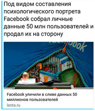 Facebook и личные данные...