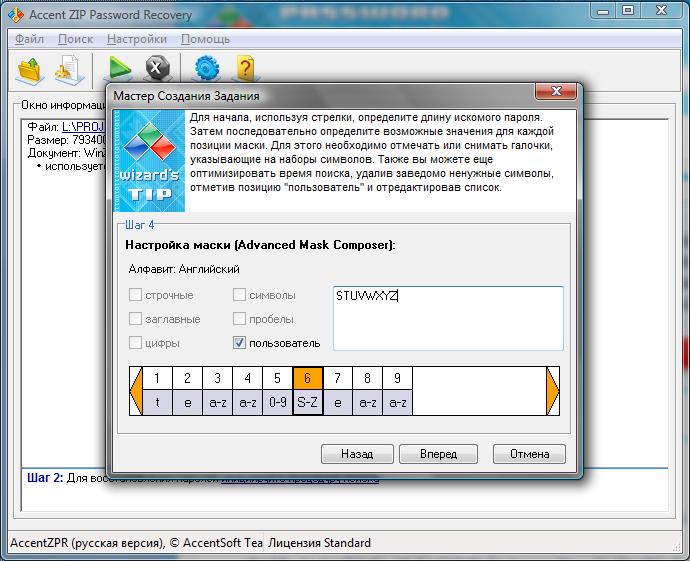 Программы вскрытие паролей в архивах