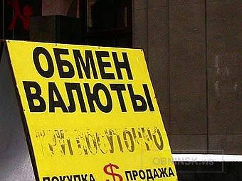 Лучшие курсы валют в москве