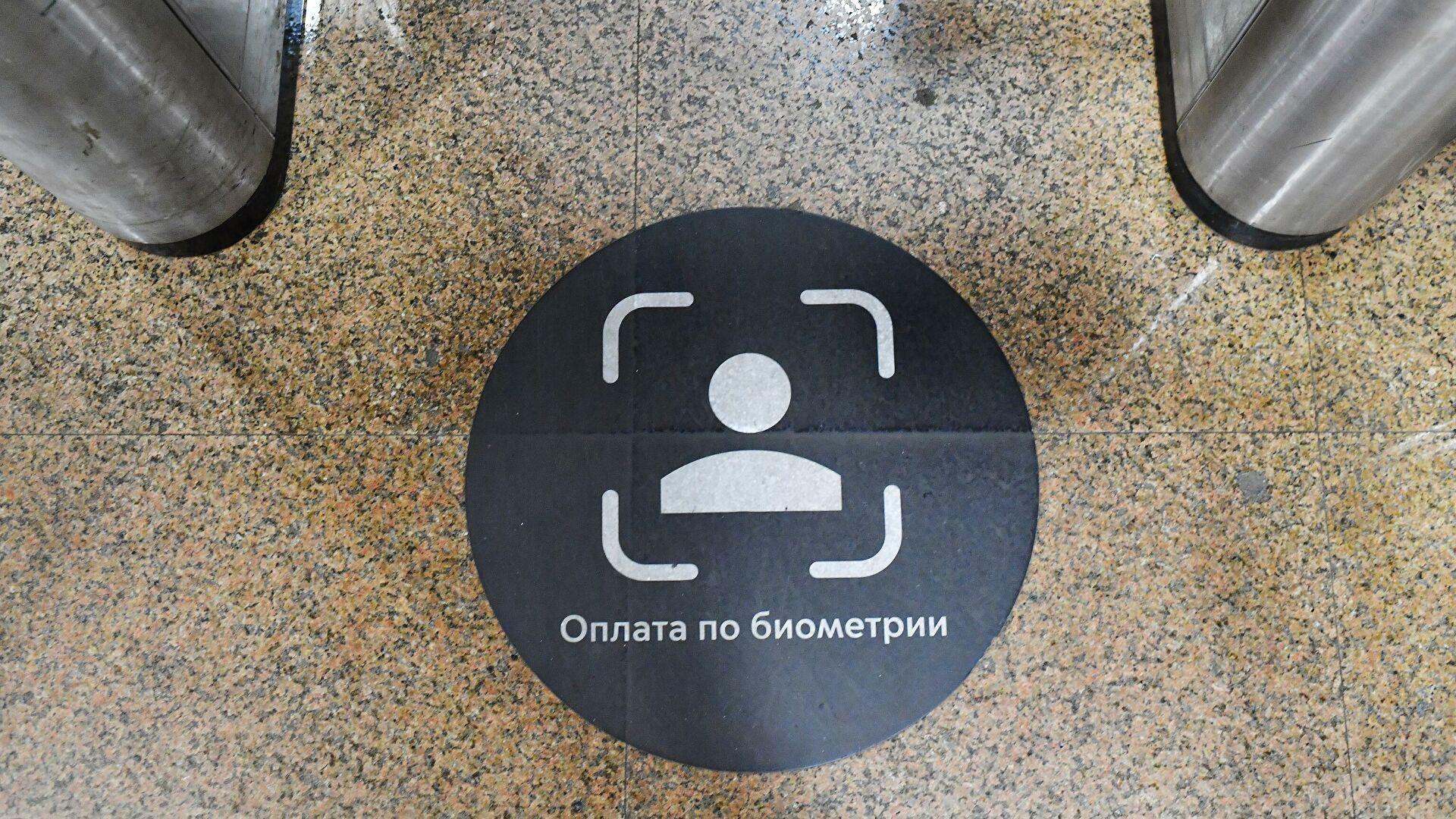На всех станциях московского метро заработала биометрическая система оплаты