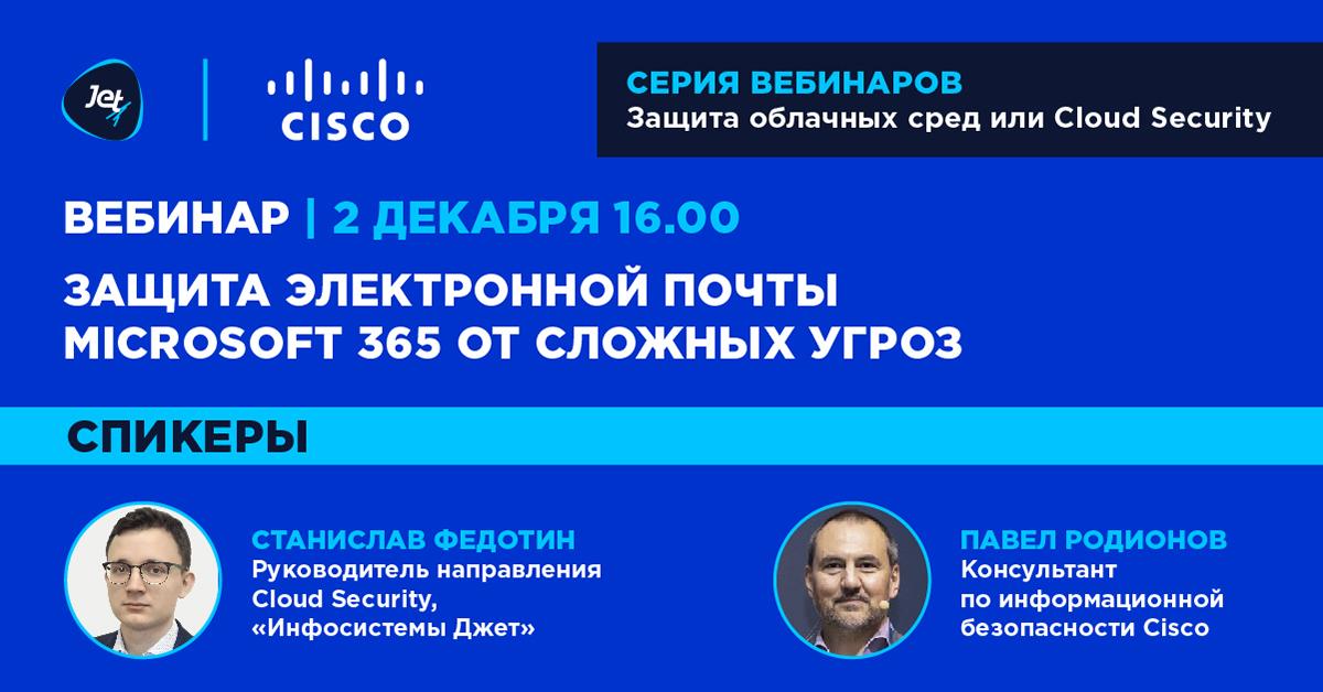 Защита электронной почты Microsoft 365 от сложных угроз