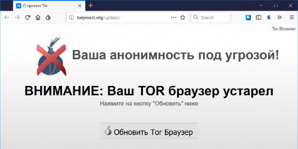 Вредоносная версия Tor похищает криптовалюту у пользователей рынков даркнета Интернет и компьютеры