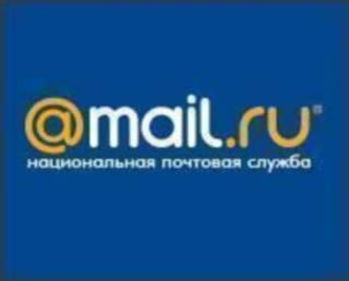В mail ru найдена критическая уязвимость