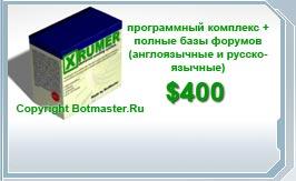 Скачать бесплатно Кряк для XRumer 3.0 GoldEdition.