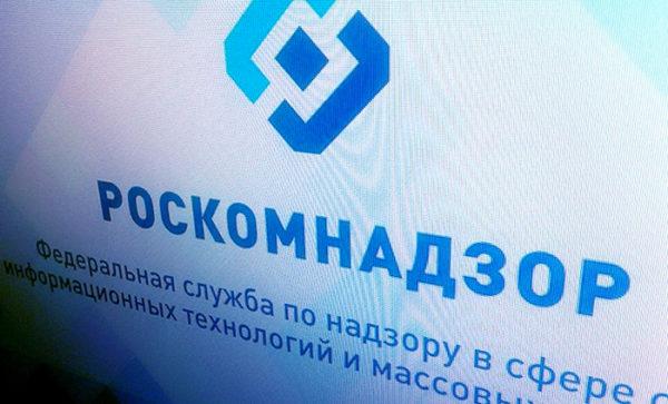 Роскомнадзор будет вести специальный список аудиовизуальных сервисов
