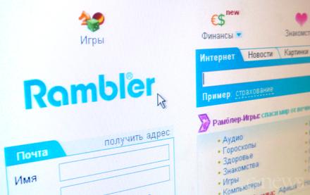 Эксперты LeakedSource говорили о получении базы спаролями 98 млн пользователей «Рамблера»