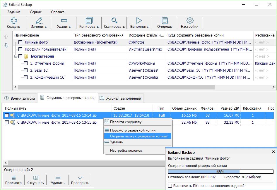 Программа синхронизация файлов скачать скачать программа хакера через торрент