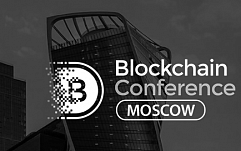 Курс биткоина и эволюция технологии блокчейн: итоги Blockchain Conference Moscow
