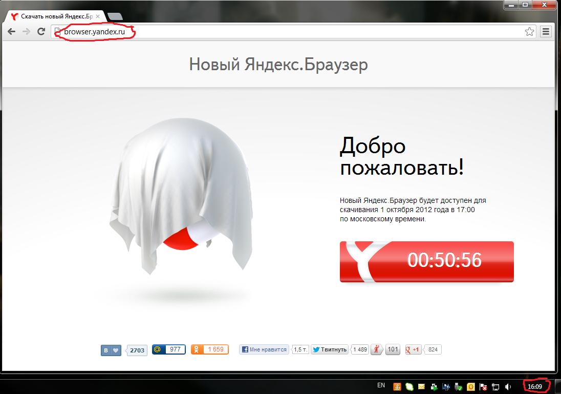 Яндекс браузер для всех пользователей - 01a